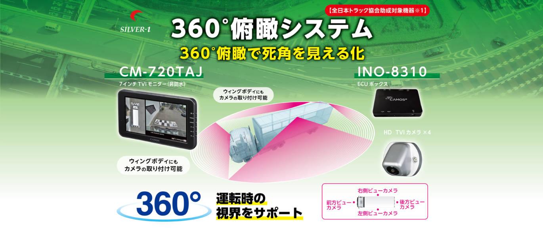 INO-8310-7M